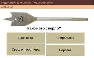 Účel a typy vŕtačiek na kov