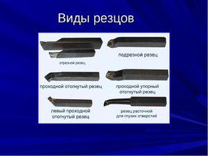 Priama rezačka: klasifikácia druhov