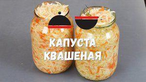 Recepty na prípravu chrumkavej kapusty
