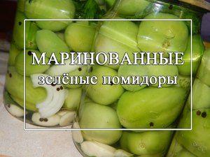 Recepty na nakladaných zelených paradajok