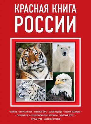 Červená kniha Ruskej federácie