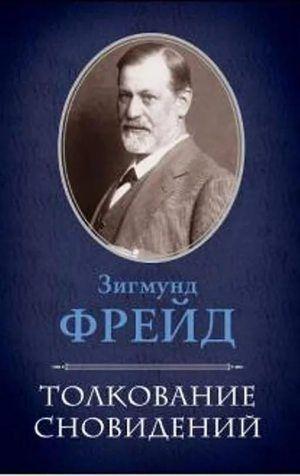 Interpretácia snov Freuda: Výklad snov od Freuda