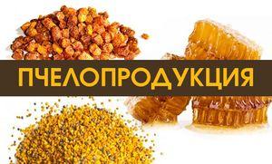 Včelárske výrobky