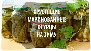 Predsádky v plechovkách na zimu: krehké nakladané uhorky